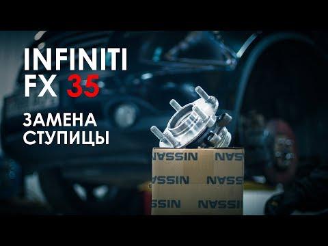 Замена передней ступицы Infiniti FX