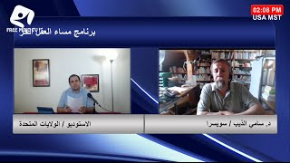 getlinkyoutube.com-مساء العقل الحر |  د. سامي الذيب : ترجمة القرآن الآليات  والمشاكل  |  Evening of Free Mind