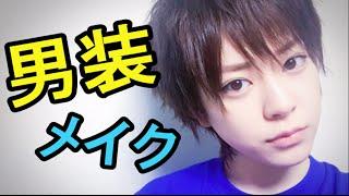 getlinkyoutube.com-簡単男装メイク!