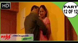 getlinkyoutube.com-Latest Tamil Movies   Shanthi Appuram Nithya Tamil Movie Scene 12