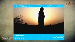 getlinkyoutube.com-مسحوب 2015 مسفر بن تيسان - تنفيذ نديم الصمت ((شيلات))