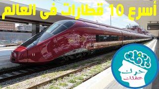 getlinkyoutube.com-أسرع 10 قطارات فى العالم
