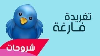 طريقة نشر تغريدة فارغة في التويتر( بدون حروف)