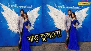 ডানা গজালো শাকিব মীমের । Shakib Khan Mim New Song Movie Ami Neta hobo 2018