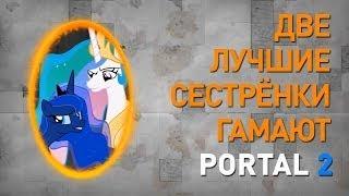 getlinkyoutube.com-Две лучшие сестрёнки гамают - Portal 2