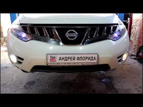 Замена лампочек в противотуманных фарах на светодиодные Nissan Murano Z51 Ниссан Мурано 2010 года