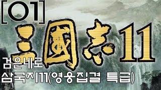getlinkyoutube.com-검은네로]삼국지11 -신장수 영웅집결 특급난이도- [1]