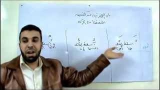 باب الهمزتين من كلمتين ج1 د/ أحمد عبدالحكيم