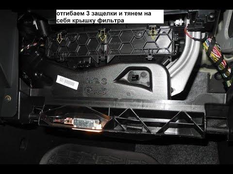 Замена фильтра салона на Skoda Octavia A7 2017