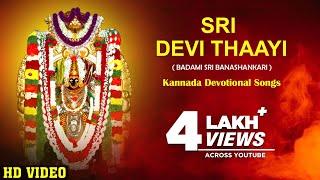 getlinkyoutube.com-Kannada Devotional Songs | Sri Devi Thaayi  - ( BADAMI SRI BANASHANKARI )