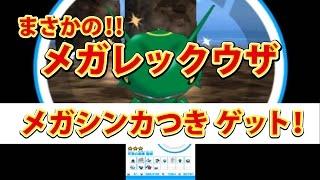 getlinkyoutube.com-【みんなのポケモンスクランブル】3DS メガ レックウザ ゲット!