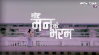 Mor Mann Ke Bharam (2015) | Chhattisgarhi | OFFICIAL TRAILER