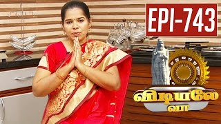 Avarampoo Tea Recipe | Unavu Parambriyam | 21/03/2016