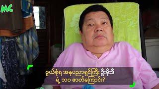 getlinkyoutube.com-စြယ္စံုရ အႏုုပညာရွင္ ဦးမိုးဒီ ႏွင့္ ခဏတာ (အပိုင္း 2) Moe D, Myanmar Comedian