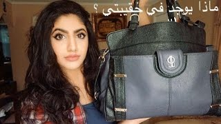 getlinkyoutube.com-what's in my bag?|  ماذا يوجد في حقيبتي؟