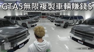 getlinkyoutube.com-GTA 5 Online - 複製車子