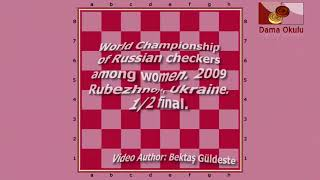 Fedorova Natalia (RUS) - Miskova Elena (MDA). World Draughts-64_women-2009. Semifinal. width=