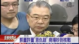 「可講點健康的嗎」 許勝雄反嗆郭董│三立新聞台