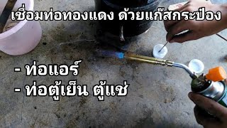 getlinkyoutube.com-หัวพ่นแก๊สกระป๋อง + เชื่อมท่อทองแดง / สอบถาม Line ; @xmh0251s