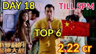 BAJRANGI BHAIJAAN BOX OFFICE COLLECTION IN CHINA ON DAY 18 TILL 5 PM | SALMAN KHAN