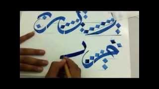 محمد أبوالمجد كتابة بخط الثلث مع التقنين بالمعهد