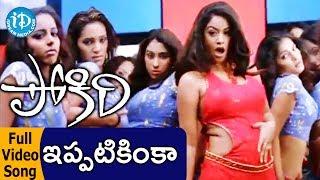 getlinkyoutube.com-Ippatikinka Naa Vayasu Video Song - Pokiri Movie || Mahesh Babu || Ileana || Mani Sharma