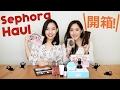 Sephora 戰利品大公開,Sephora Haul | Live an Insight