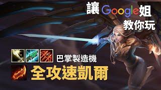 讓Google姐教你玩全攻速凱爾|巴掌製造機秒殺提摩RRR(ゝ∀・)b|