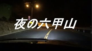 getlinkyoutube.com-番外編 シルビア S15の中古車で 夜の表六甲をドライブ!神戸六甲山の夜景、デートにぜひ!
