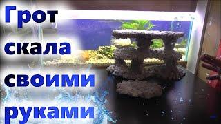 getlinkyoutube.com-Грот, скала, пещера своими руками для аквариума
