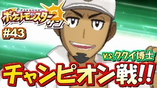 getlinkyoutube.com-【ポケモンSM】チャンピオン戦!ポケットモンスター サン ムーン 実況プレイ!#43【ポケモンサン ムーン】