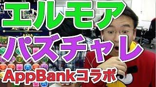 【パズチャレ】エルモア名人とマックスむらいがAppBankコラボをプレイ!