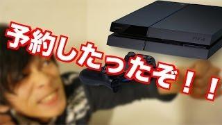getlinkyoutube.com-【ポチる動画】Playstation4を予約しよう!!