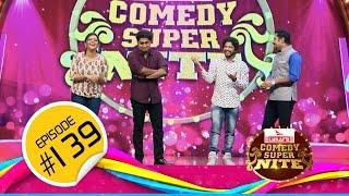 getlinkyoutube.com-Comedy Super Nite with Neeraj And Dhyan │നീരജ് & ധ്യാൻ │CSN  #139