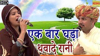 एक बार घड़ा थवादे रानी | Latest Haryanvi Ragni 2017 | Nardev Beniwal | Pooja Sharma | Keshu Music