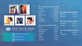 Audio- อ๊อด โอภาส ทศพร รวมเพลงหวานซูเปอร์คลาสิค 1-6 I Official Music Long Play I ฟังต่อเนื่อง