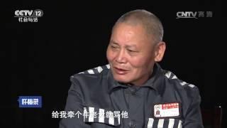 getlinkyoutube.com-手足末路【忏悔录  20170115】