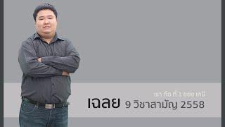 getlinkyoutube.com-เคมี 9 วิชาสามัญ58 ตอนที่ 5