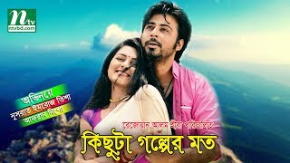 getlinkyoutube.com-Bangla Natok - Kichuta Golper Moto (কিছুটা গল্পের মতো) | Tisha, Nisho, Tanaz Ria | Drama & Telefilm