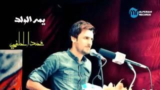 getlinkyoutube.com-محمد الحلفي يمه الولد 2016 مهرجان جار الشهيد