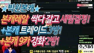 getlinkyoutube.com-피파3 빅윈★본캐 새팀 결정+본캐 트레이드 3방+9카 강화 2방 - 큰그림 성공?