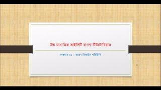 getlinkyoutube.com-HSC ICT Tutorial: Lecture 01: ওয়েব ডিজাইন পরিচিতি