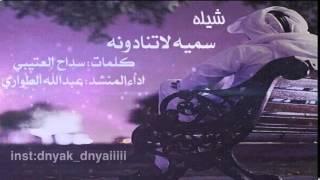 getlinkyoutube.com-شيله سميه لاتنادونه // كلمات : سداح العتيبي // اداء المنشد : عبدالله الطواري