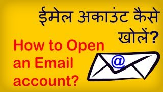 getlinkyoutube.com-How to Open a Gmail Email Account? Email khata ya email account kaise khole? Hindi video
