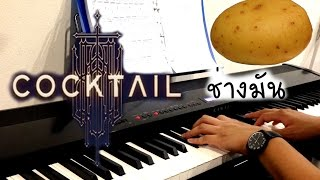 getlinkyoutube.com-ช่างมัน - Cocktail (Piano Cover)