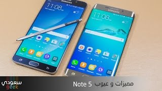 getlinkyoutube.com-مميزات و عيوب Note 5