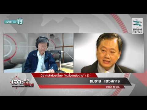 เจาะลึกทั่วไทย 01/10/57 : วิวาทะว่าด้วยเรื่อง