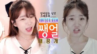 getlinkyoutube.com-버블디아 쌩얼 대공개!!!ㅣ버블디아(Bubbledia) 리디아 안(너목보 엘사녀)