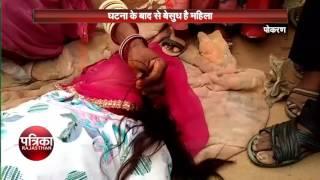 महिलाओं और बच्चियों के बाल काटने की घटना से लोगों में दहशत