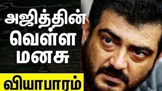 Thala Ajith Proved Himself Again - Producer Happy Moment | Cine Flick